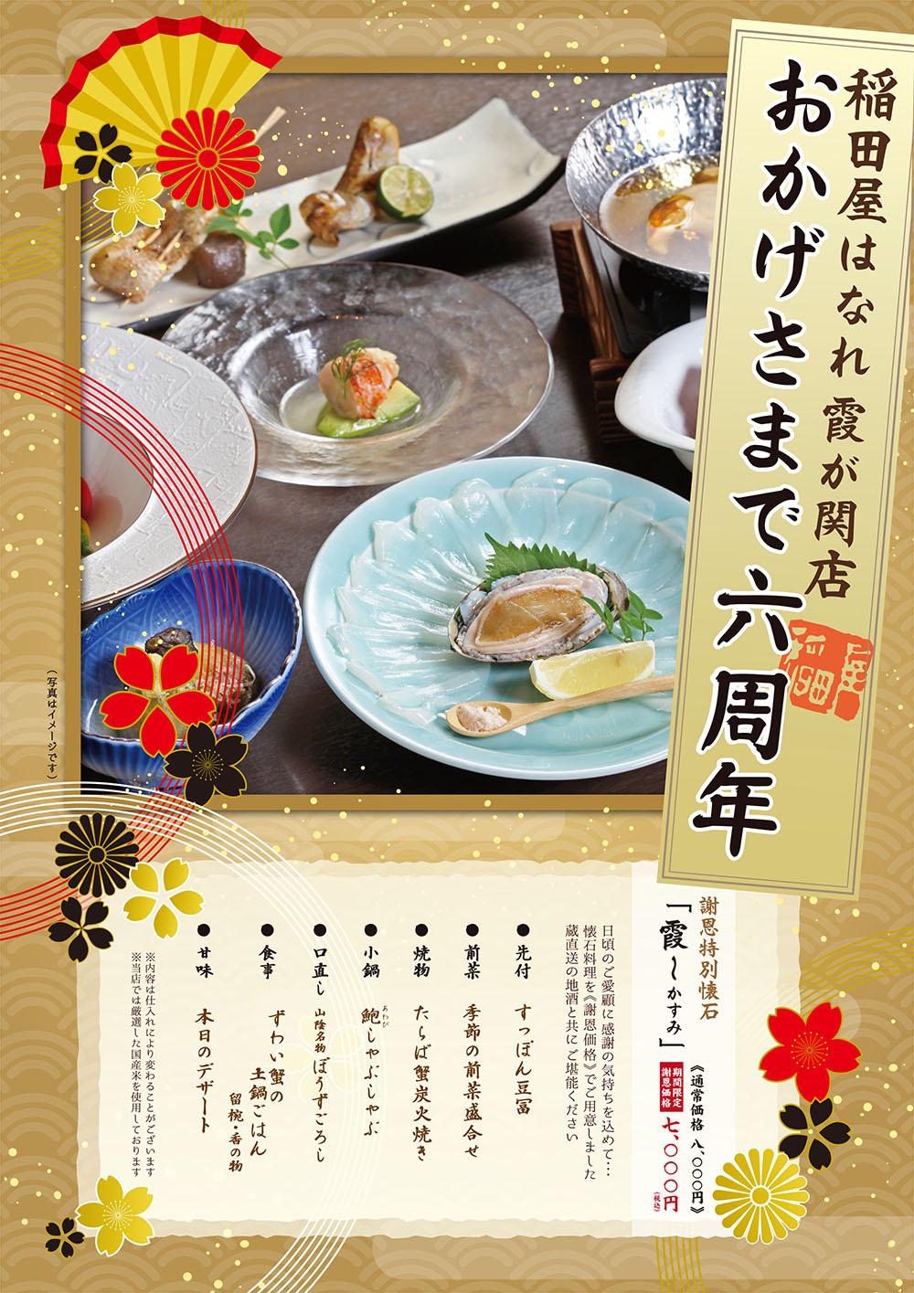 個室処 稲田屋はなれ霞が関店 6周年記念コースポスターイメージ