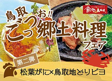 鳥取ごっつお郷土料理フェア第二弾