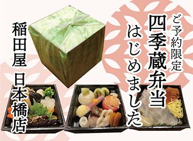 四季と酒の蔵 稲田屋日本橋店『四季蔵弁当』はじめました