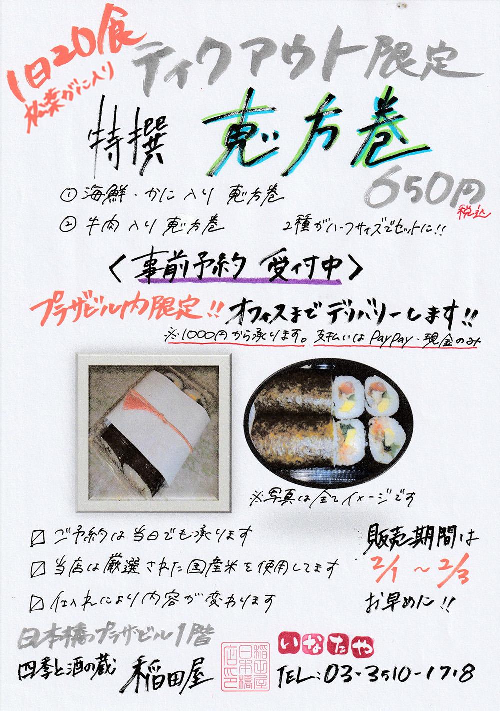 四季と酒の蔵 稲田屋 日本橋店 期間限定テイクアウト《恵方巻》チラシイメージ