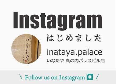 いなたや丸の内パレスビル店、Instagramはじめました