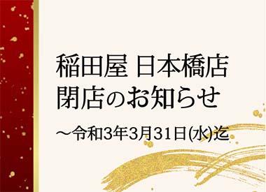 四季と酒の蔵 稲田屋日本橋店、閉店のお知らせ
