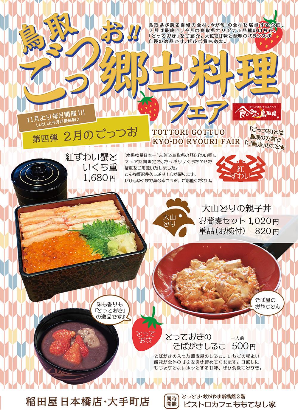 鳥取ごっつお郷土料理フェア第四弾、POPイメージ