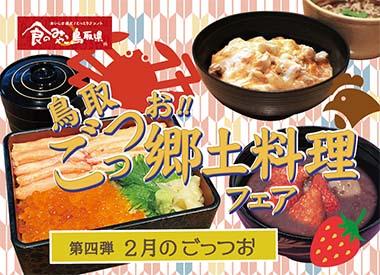 稲田屋×鳥取県コラボ企画『鳥取ごっつお郷土料理フェア』第四弾、開催中!