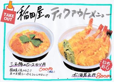 稲田屋日本橋店 テイクアウトの種類が増えています!