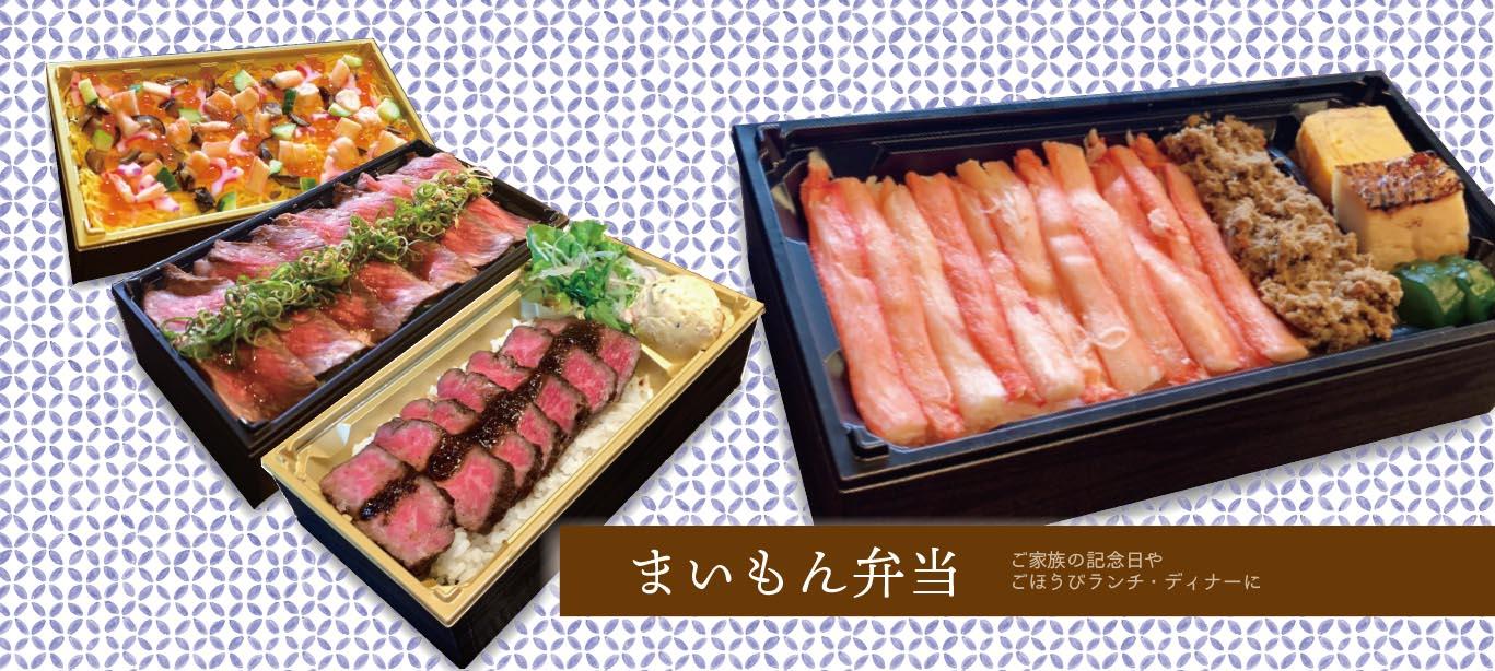 稲田屋米子店『まいもん弁当』イメージ