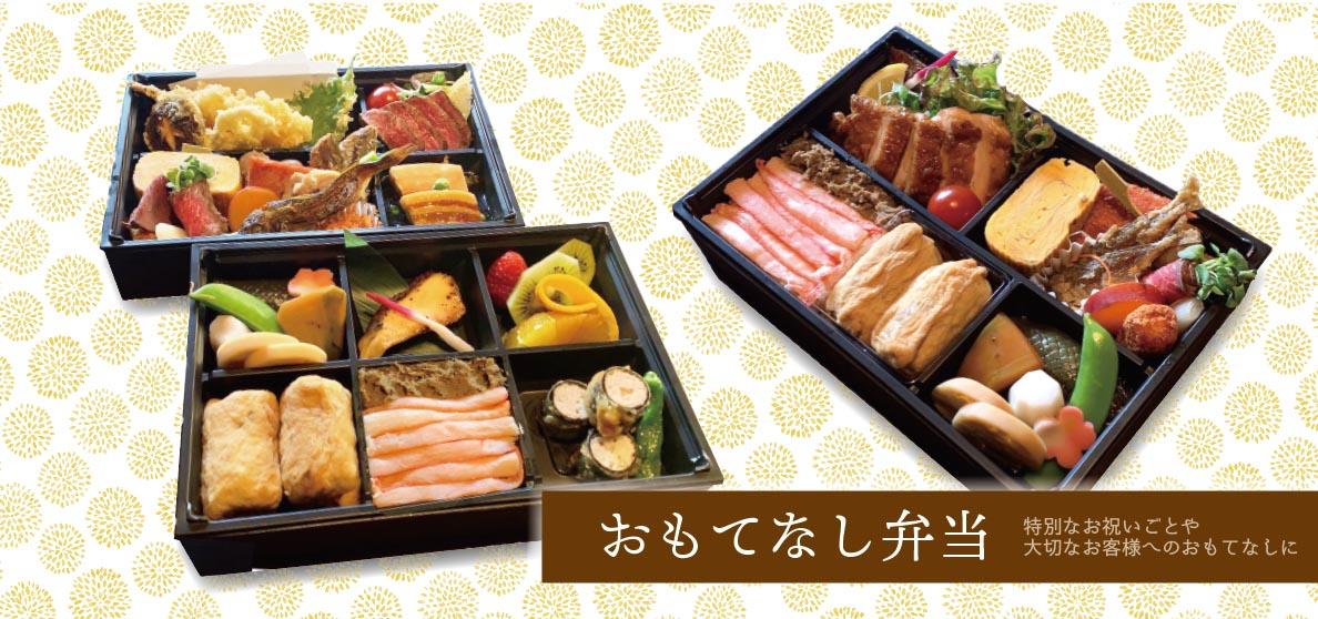 会議や接待・おもたせに『おもてなし弁当』 イメージ