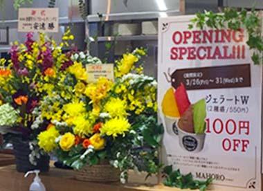 Gelato&Caffe MAHORO 2021年3月26日OPENしました!