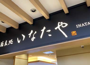 kameido-yoyaku