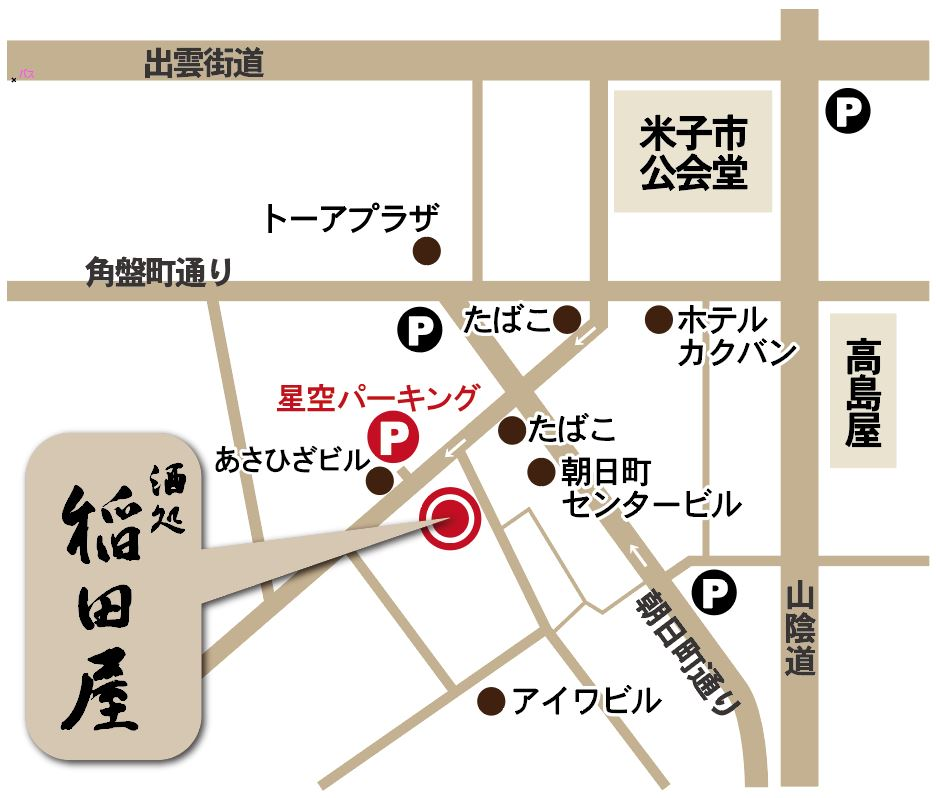 稲田屋米子店、提携「星空パーキング」簡易地図