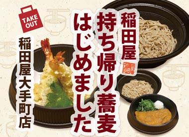 四季と酒の蔵 稲田屋大手町店「持ち帰り蕎麦、はじめました!」