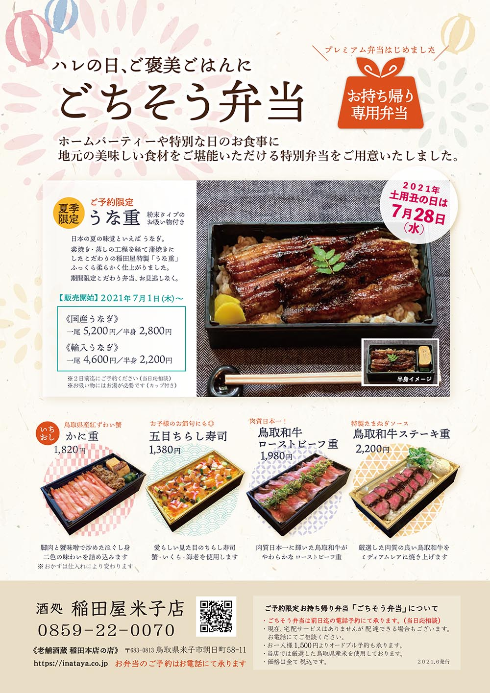 稲田屋米子店 ごちそう弁当チラシイメージ《夏季限定 うな重》はじめました