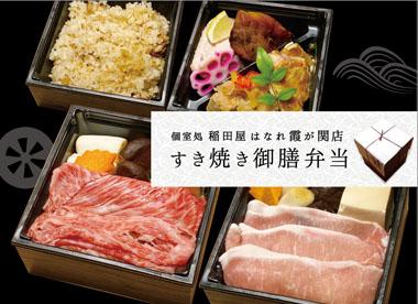 個室処稲田屋はなれ霞が関店 「すき焼き御膳弁当」はじめました!