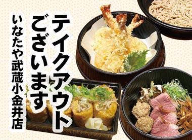 蕎麦処いなたや武蔵小金井店 テイクアウトございます