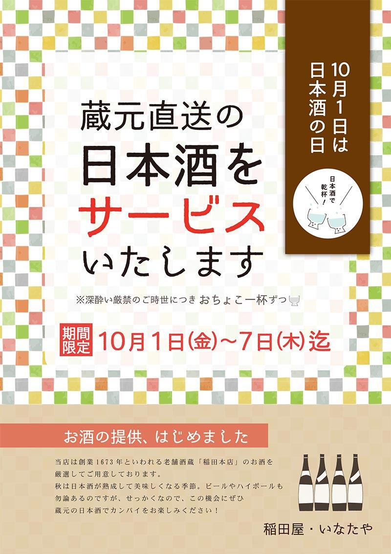 10月1日は日本酒の日!(日本酒サービスいたします)