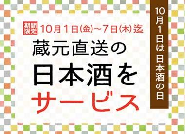 10月1日は日本酒の日!振る舞い酒実施します